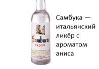 Как и с чем пить ликер