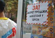 «Радиус трезвости» в России станет еще меньше…