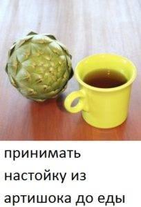 artishok-dlya-pecheni