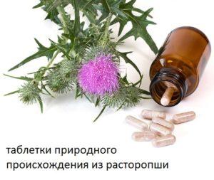 gepatoprotektor-rastoropsha-dlya-pecheni